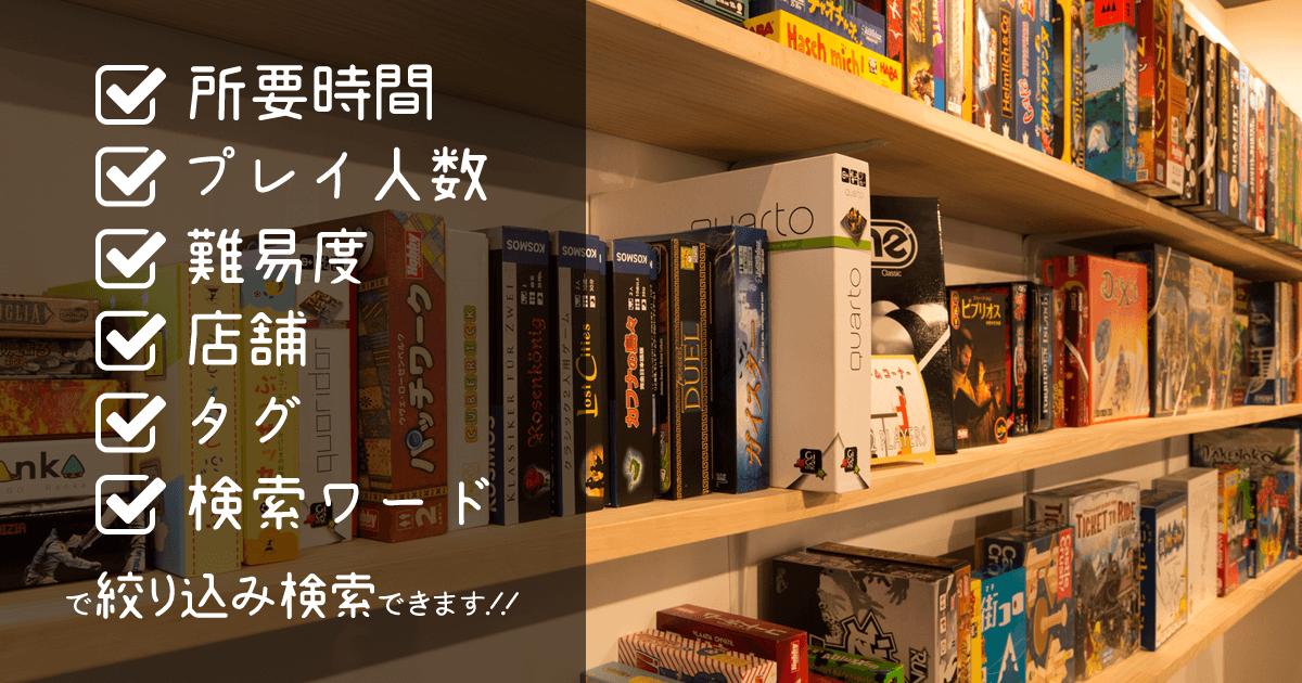 当カフェに置いてあるボードゲームのリストです。クリックすると詳しい紹介が表示されます。