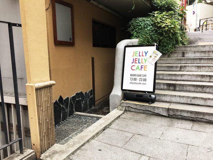 http://jellyjellycafe.com/wp-content/uploads/2000/09/access06-1-720x540.jpg