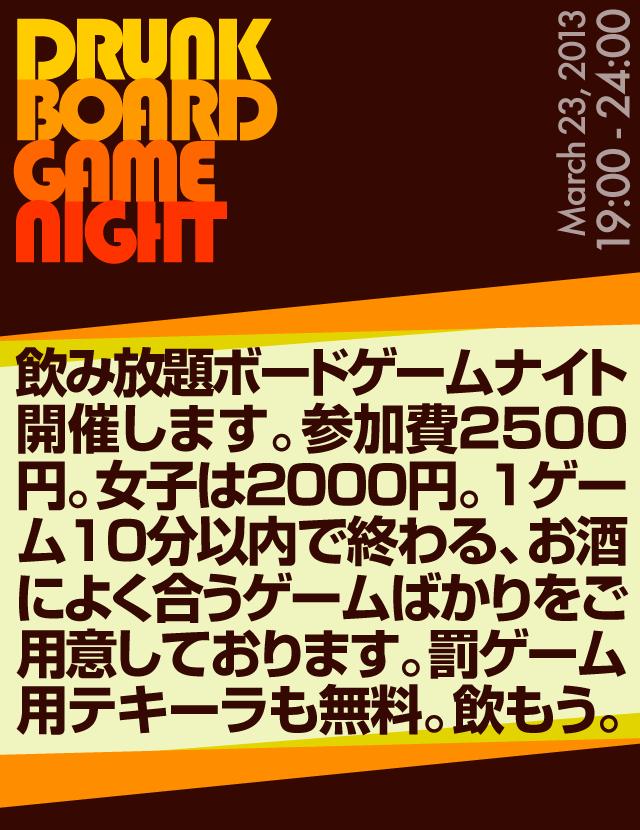 DRUNK BOARD GAME NIGHT開催決定!初心者歓迎!