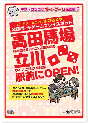2013-04-02netcafe-playspot-flyer