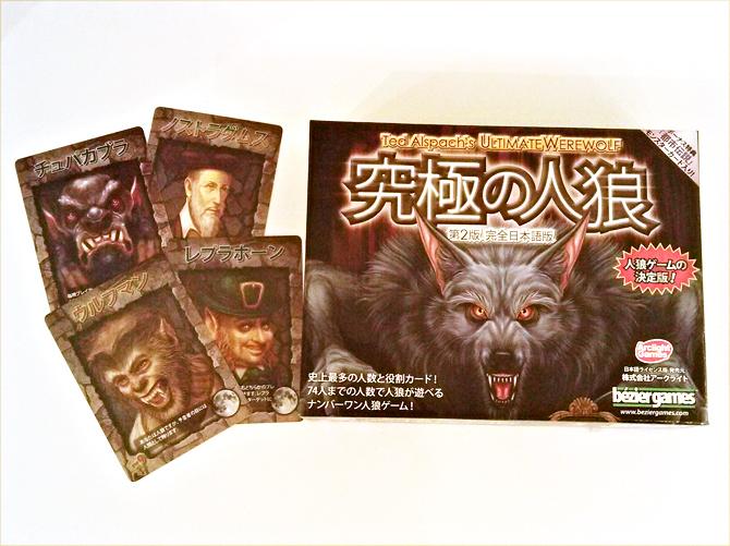 究極の人狼第2版
