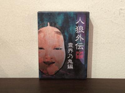 人狼外伝~霊界乃鬼編〜