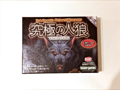 究極の人狼(第2版)