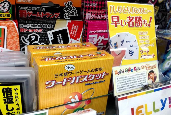 東急ハンズ池袋店さんにボードゲームカフェ渋谷プロデュースのブースができました!