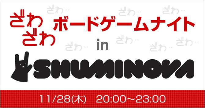 ざわざわボードゲームナイト in Shuminova