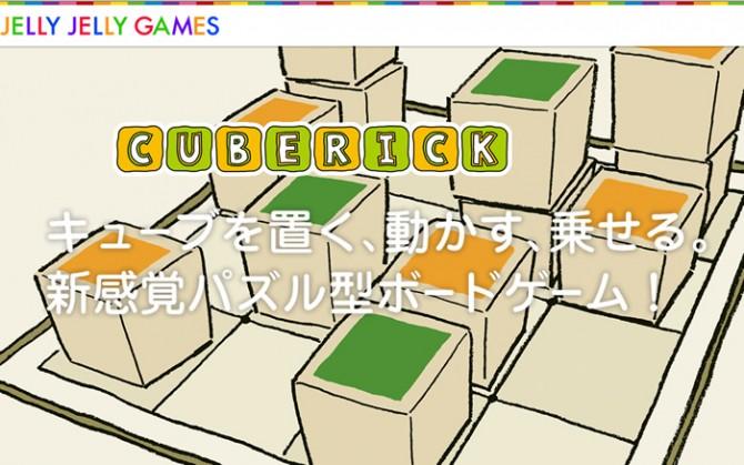 cuberick