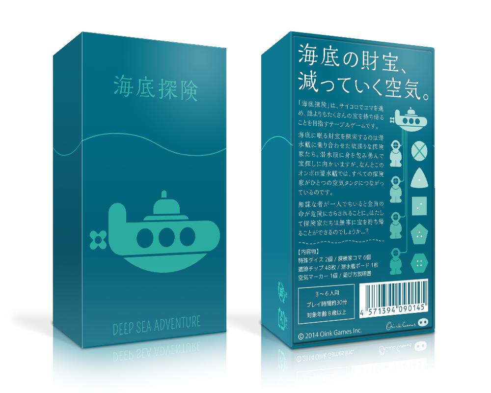 オインクゲームズ「海底探険」