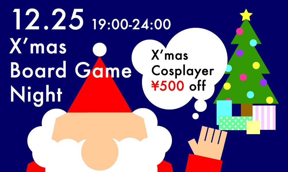 クリスマスボードゲームナイト