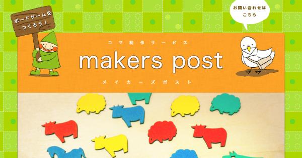 makerspost