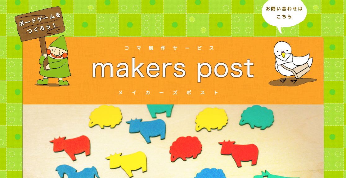 makerspost