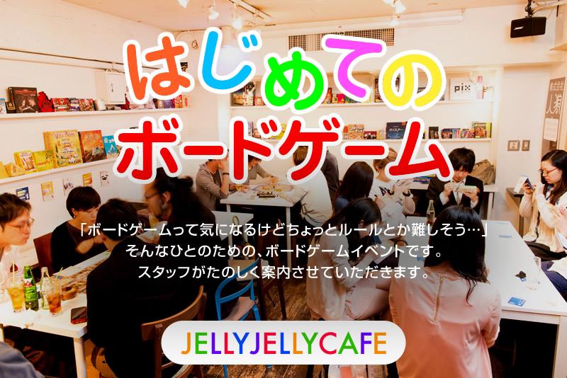 初心者さん向けイベント「はじめてのボードゲーム」開催決定!