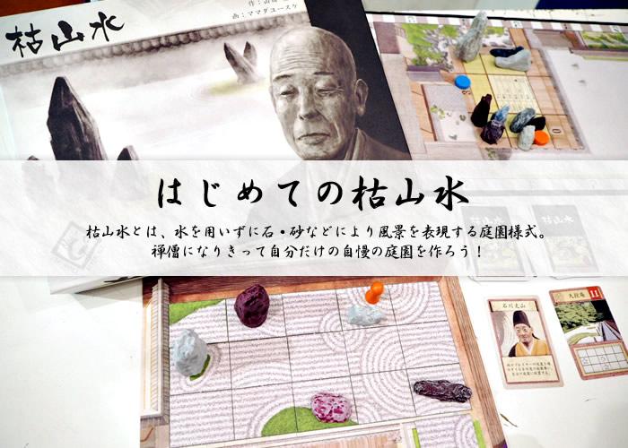 【イベント】ボードゲーム「枯山水」をやってみよう!
