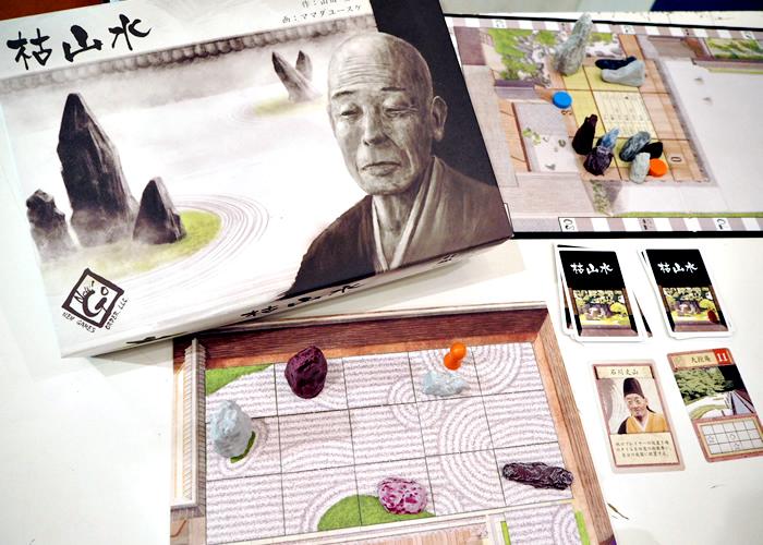 川崎 平日 重量級 ボードゲーム 枯山水 かれさんすい