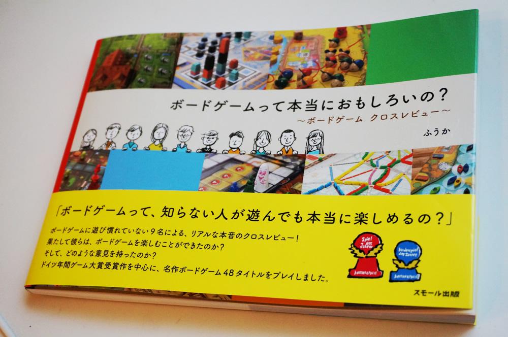 ボードゲーム クロスレビュー本「ボードゲームって本当におもしろいの?」が発売されました!