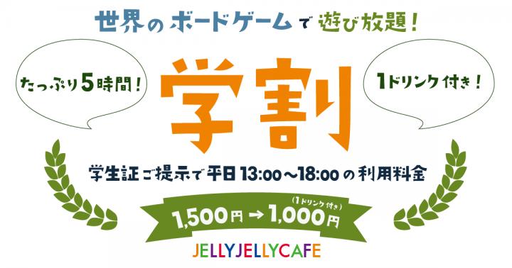 【平日デイタイム限定】学生限定1,000円で5時間遊べます!