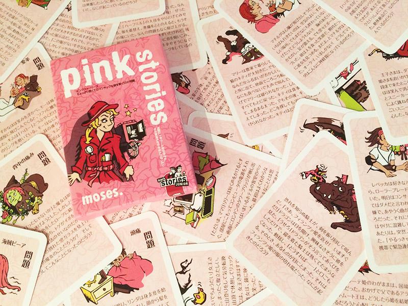 pinkstories