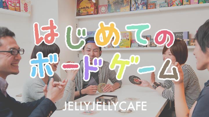 【大須】初心者さん向けイベンjト「はじめてのボードゲーム」開催します!