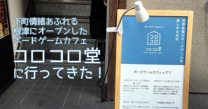 下町情緒あふれる根津にオープンしたばかりのボードゲームカフェ「コロコロ堂」に行ってきた!