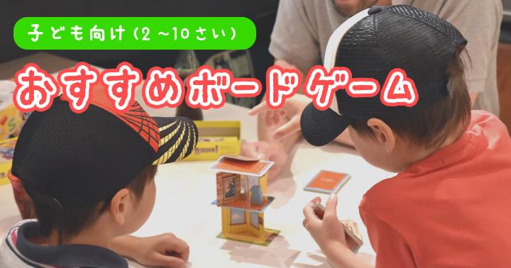 【子ども向け】年齢別(2〜10歳)おすすめボードゲーム