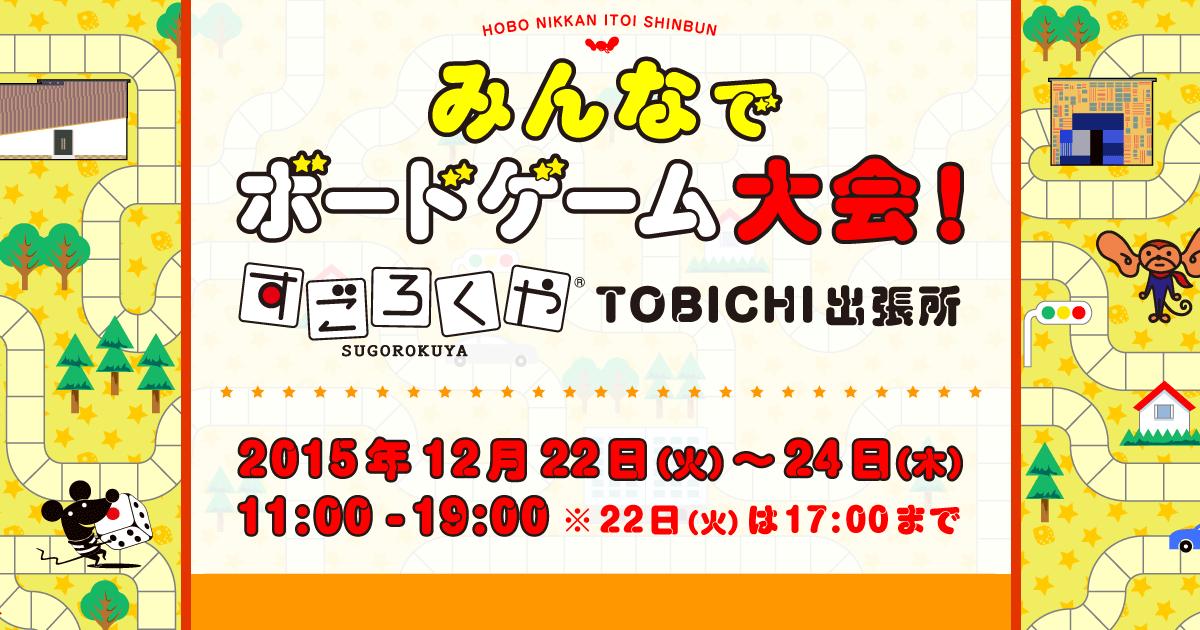 tobichi