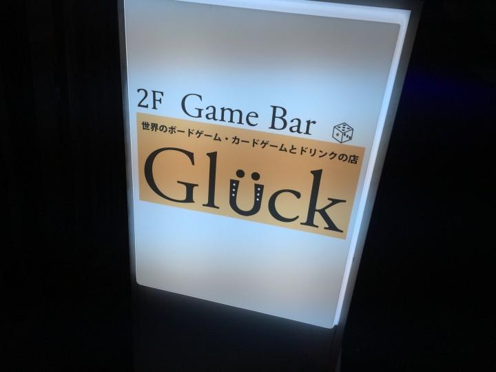世界のボードゲーム・カードゲームとドリンクのお店