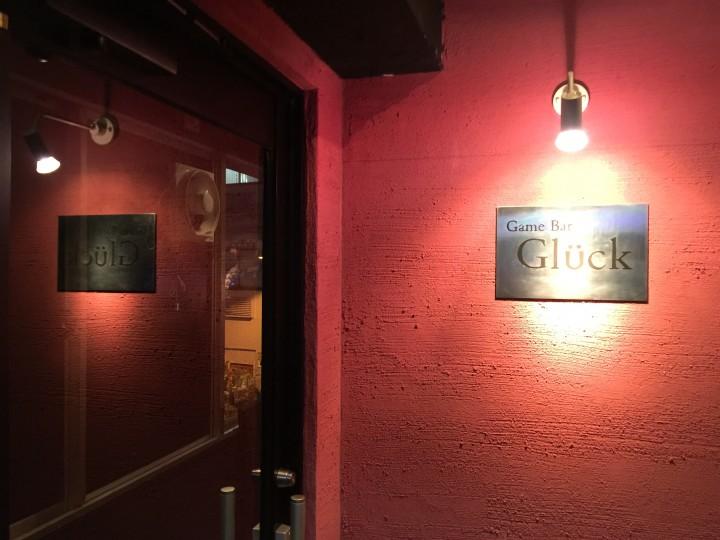 グリュック入り口