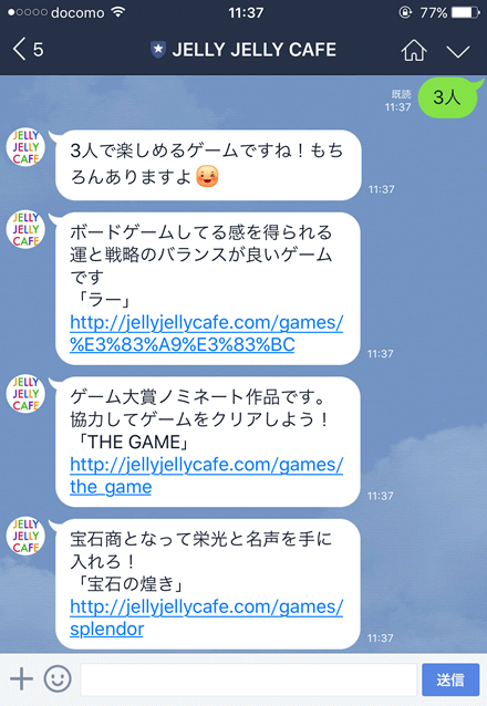 line3人