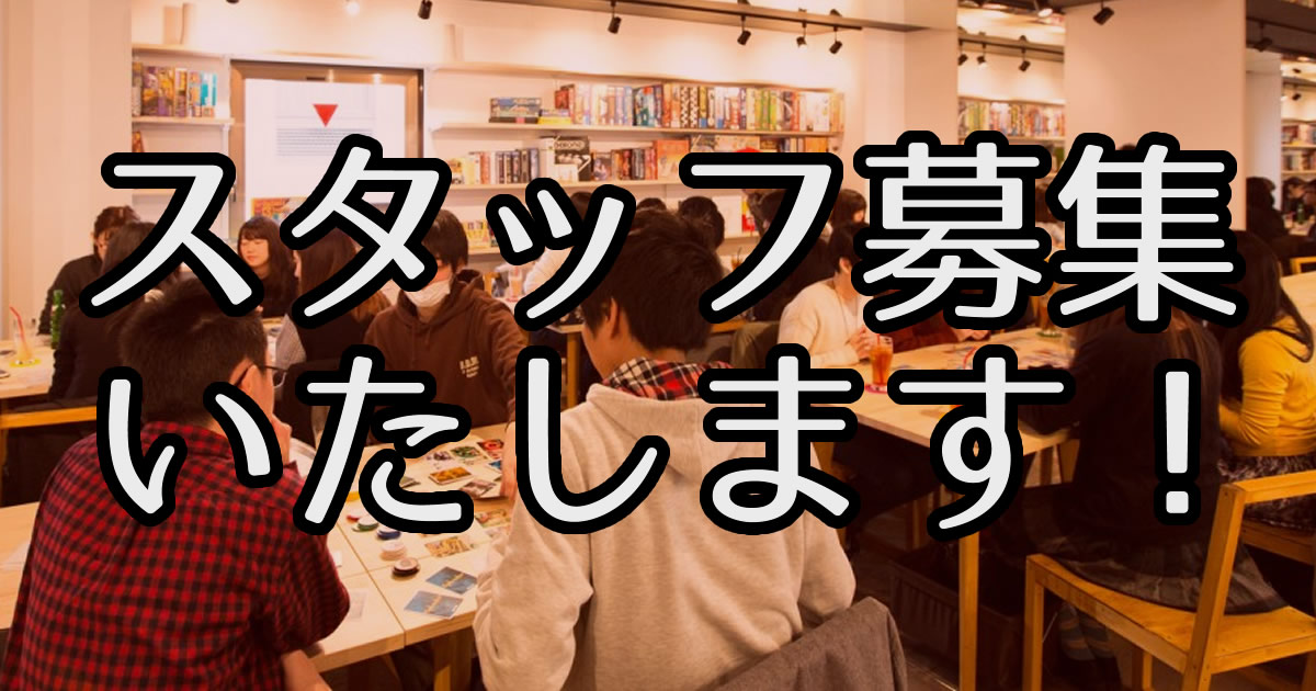 【渋谷店・池袋店】スタッフ募集いたします!