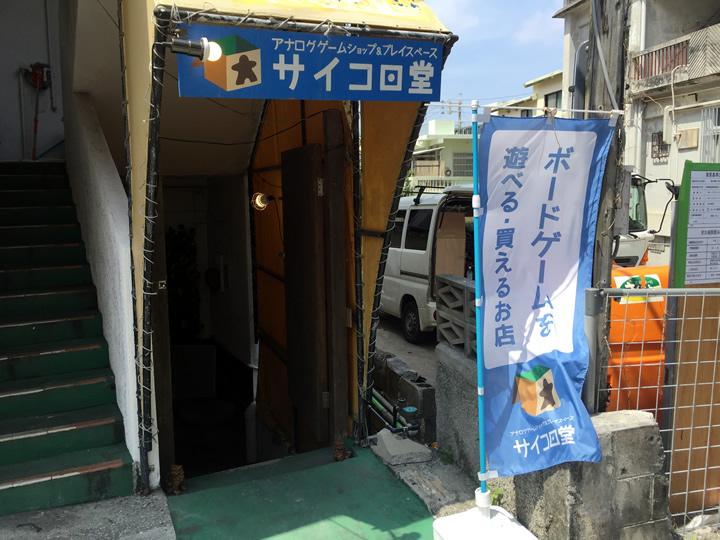 沖縄のアナログゲームショップ「サイコロ堂」に行ってきました! | JELLY JELLY CAFE