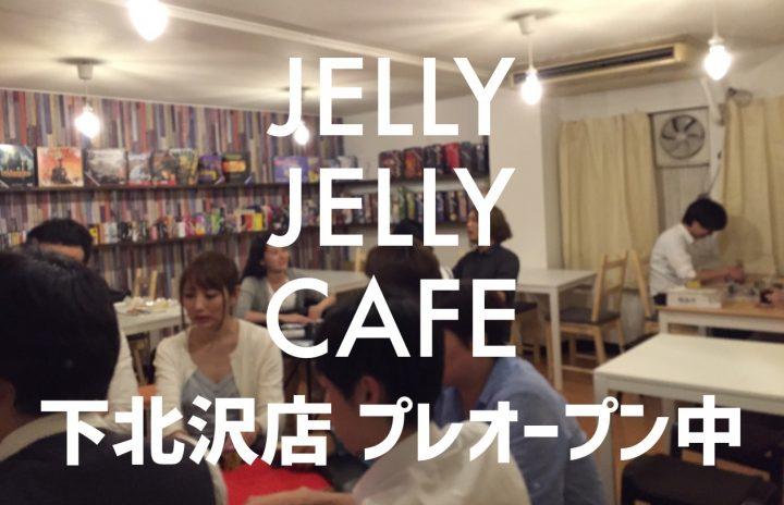 jellyjellycafe-pre