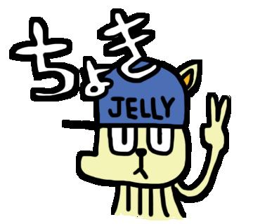 jcちょき