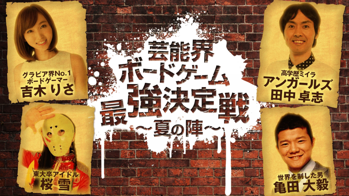 「芸能界ボードゲーム最強決定戦〜夏の陣〜」でプレイされたボードゲームまとめ
