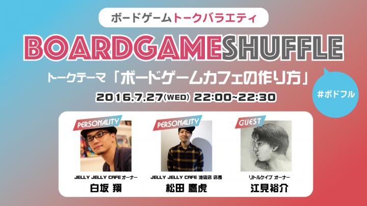 AbemaTV「ボードゲームカフェの作り方」7月27日22時より生配信!