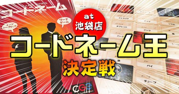 codenames_ikebukuro