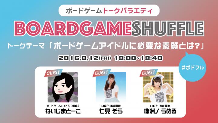 AbemaTV「ボードゲームアイドルに必要な素質とは?」8月12日(金)18時より生放送! #ボドフル