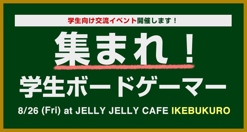 gakusei_ike0826
