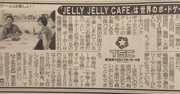 jellyjellycafe_tospo