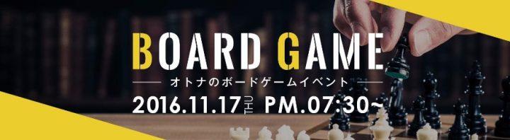 【イベント出演】「エキスパート達が語る!オトナのためのボードゲームナイト」にオーナー白坂が出演いたします。