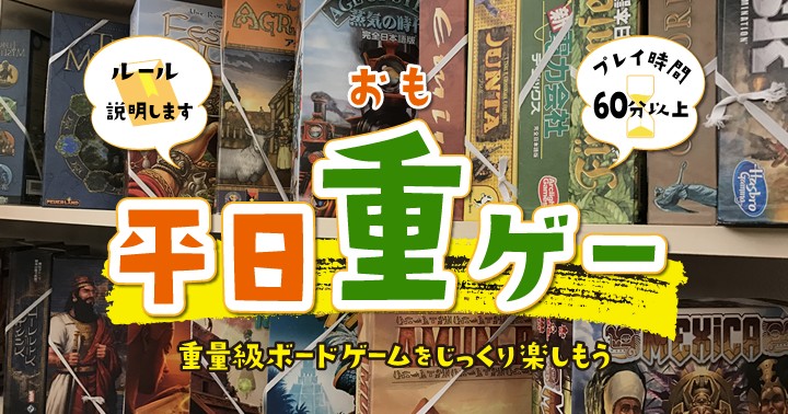【渋谷】じっくりボードゲームの世界に浸かってみよう!平日重ゲー会【毎週火曜日】