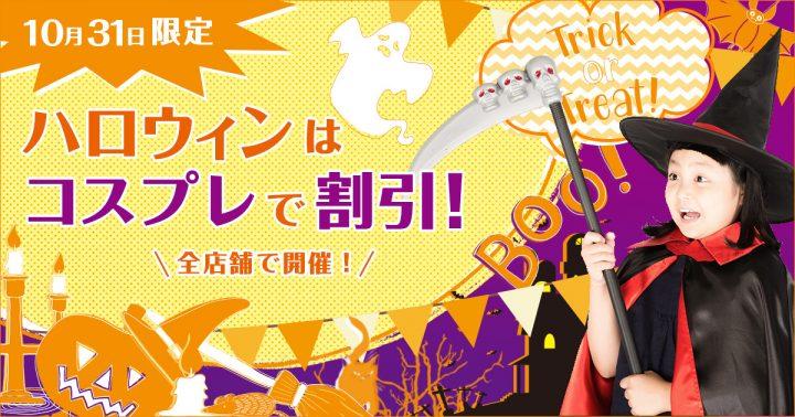 【全店舗で開催】ハロウィンはコスプレで割引!【10月31日(月)限定】