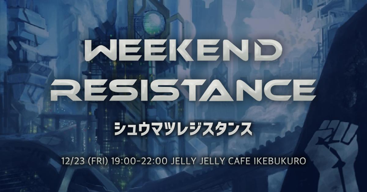 weekend_resistance1223