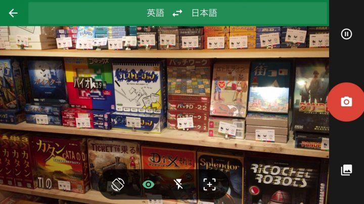 ルール和訳に便利!?Googleリアルタイム翻訳とボードゲームで遊んでみた