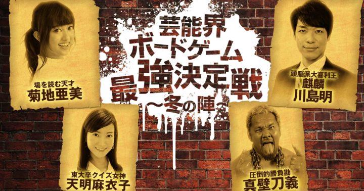 AbemaTV「芸能界ボードゲーム最強決定戦〜冬の陣〜」に出演いたします!