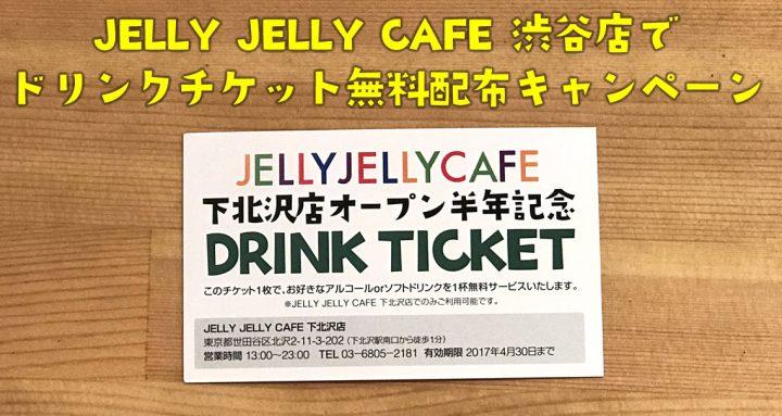 下北沢店オープン半年記念!「渋谷店」でドリンクチケット無料配布キャンペーン
