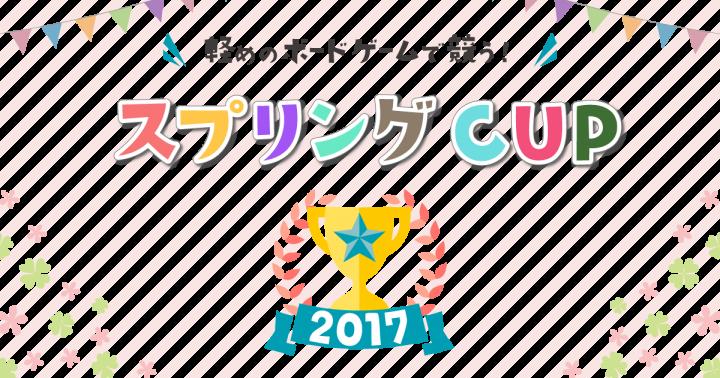 【天神】スプリングCUP 2017