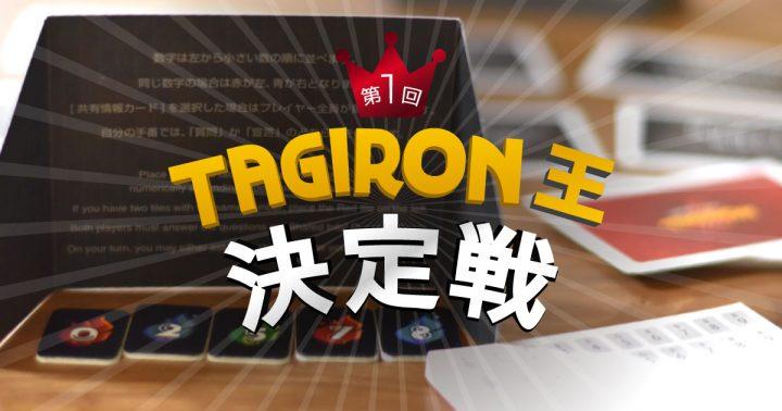 第1回タギロン王決定戦