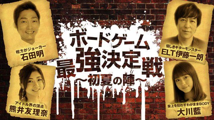 AbemaTV「ボードゲーム最強決定戦~初夏の陣~」に出演いたします!