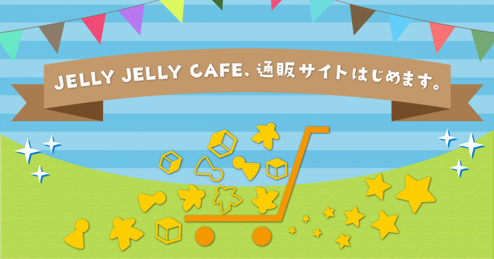 JELLY JELLY CAFE、通販サイトはじめます。