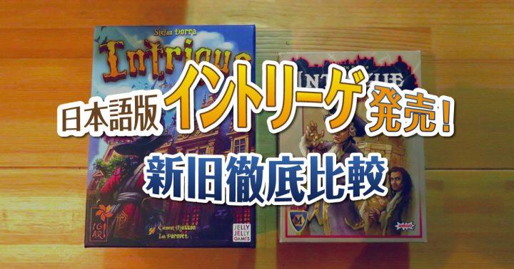 日本語版イントリーゲ発売!新旧徹底比較