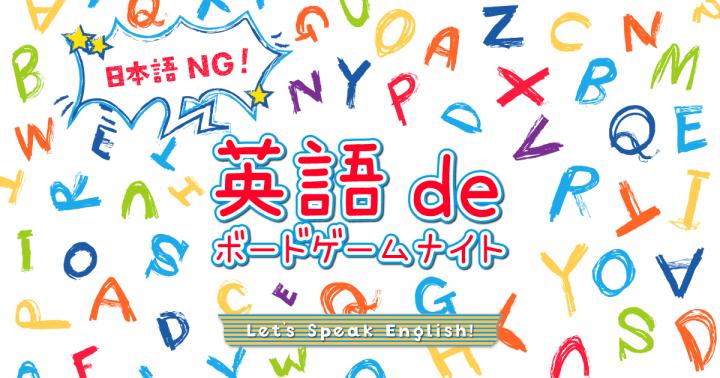 【池袋】日本語NG!英語deボードゲームナイト